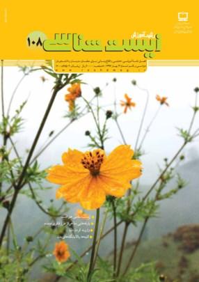 مجله رشد آموزش زیست شناسی - شماره 108