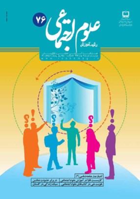مجله رشد آموزش علوم اجتماعی - شماره 76