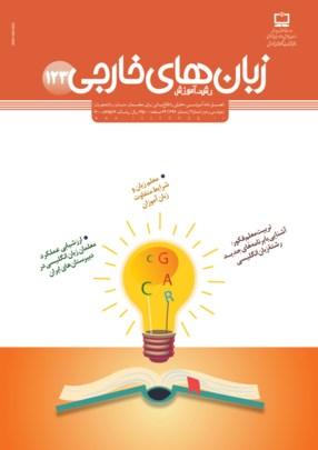 مجله رشد آموزش زبانهای خارجی - شماره 123