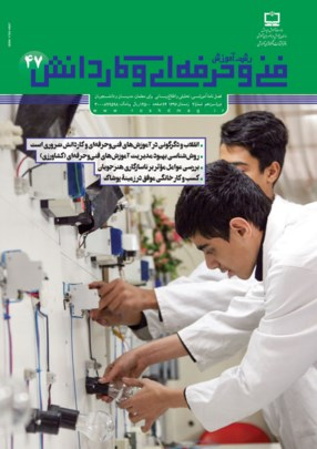 مجله رشد آموزش فنی و حرفهای و کاردانش - شماره 47