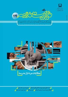 مجله رشد مدیریت مدرسه - شماره 119